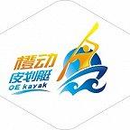 上海橙动皮划艇俱乐部