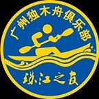 广州珠江之友独木舟俱乐部