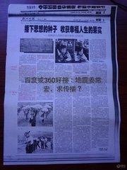 百度:地震姜常宏,求传播?!!